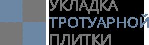 Укладка тротуарной плитки в Воронеже